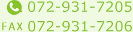 tel:072-931-7205 fax:072-931-7206