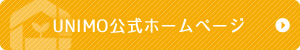 UNIMO公式ホームページ