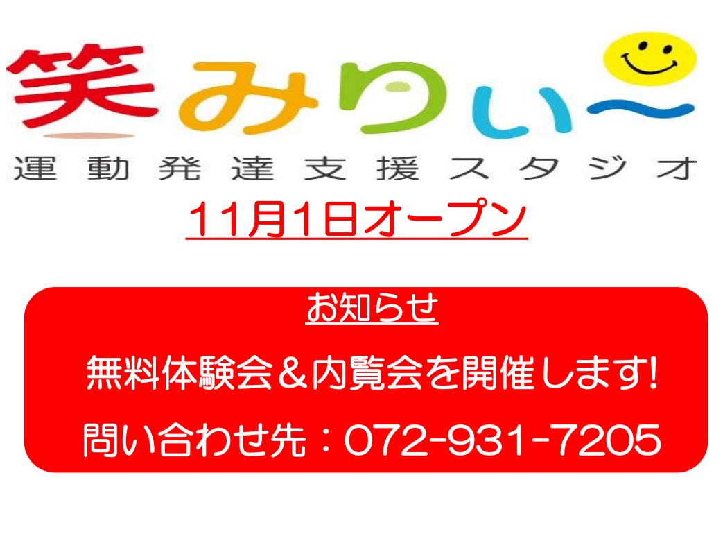 😊笑みりぃ~羽曳野 11/23(祝)のお知らせ😊