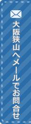 大阪狭山へメールでお問い合わせ