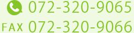 TEL:072-329-9065 FAX:072-329-9066