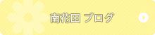 南花田 ブログ